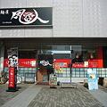 Photos: 麺屋 風雷人@センター北(神奈川)