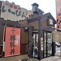 Photos: 十勝豚丼いっぴん 札幌北十条店 外観