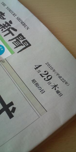 読売新聞日付(20100429)