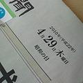 Photos: 読売新聞日付(20100429)