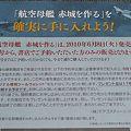 Photos: 航空母艦 赤城を作る 8号 その3