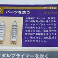 Photos: 航空母艦 赤城を作る 11号 その3