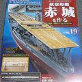 Photos: 航空母艦 赤城を作る 19号 その1