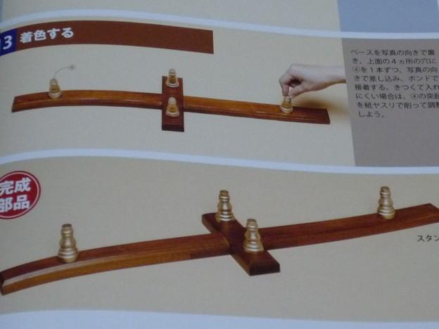 Photos: 航空母艦 赤城を作る 30号 その3