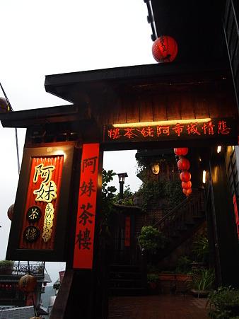 阿妹茶酒館1
