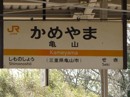 100330-津駅→亀山駅 (3)