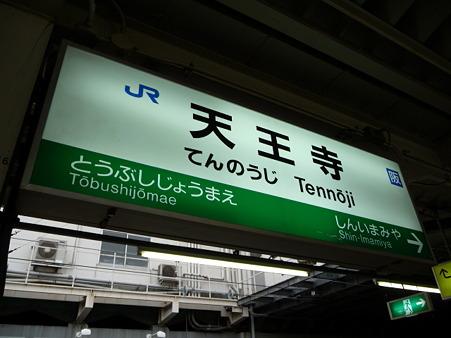 100330-奈良駅→天王寺駅 (4)