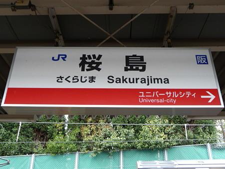 100331-JR新今宮駅→桜島駅 (7)