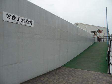 100331-桜島駅→天保山渡船 (12)