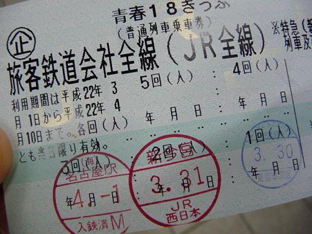 100401-名古屋駅→横浜駅 (2)