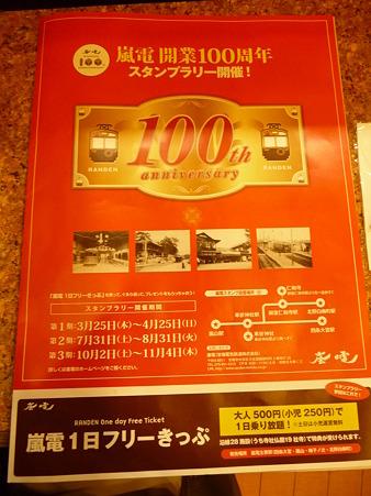 100405-江ノ電 スタンプラリー (40)
