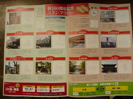 100405-江ノ電 スタンプラリー (8)