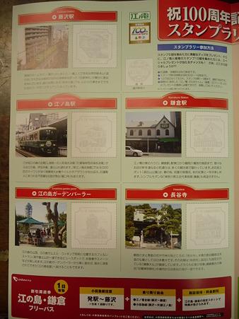 100405-江ノ電 スタンプラリー (9)