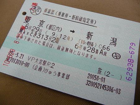 100529-新潟 往路