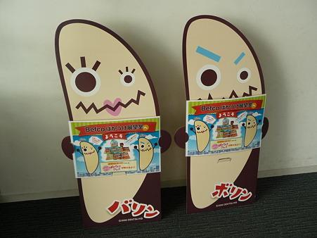 100529-新潟 朱鷺メッセ-9