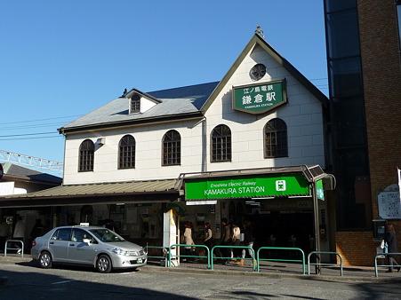 101210-江ノ電 鎌倉駅 (2)