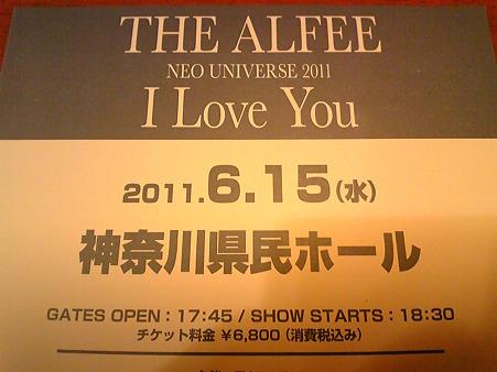 110615-THE ALFEEカナケン メモチケ (3)