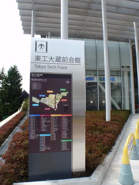 写真: 東工大蔵前会館 看板