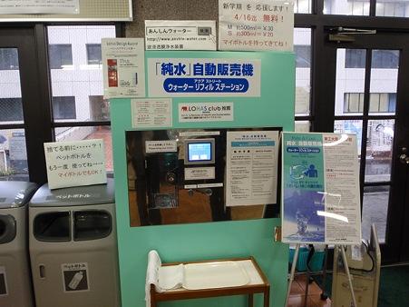 東京工業大学大岡山生協第2食堂 純水自動販売機