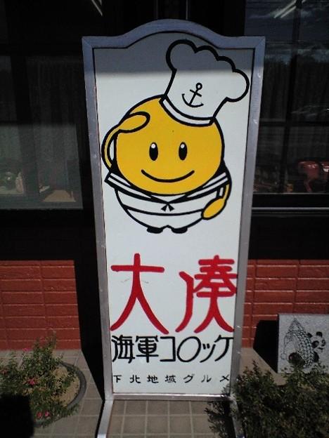 大湊海軍コロッケのロゴ