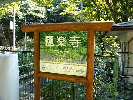 極楽寺駅5