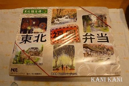 東北復興弁当 1,000円
