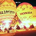 Photos: 渡良瀬バルーンレース2010 バルーン・イリュージョン 1