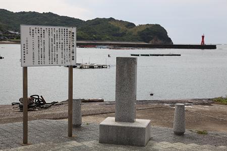 阿波沖海戦小公園 - 2