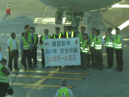 2011元旦 JALの記念撮影 in Changi