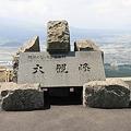 写真: 100512-32大観峰
