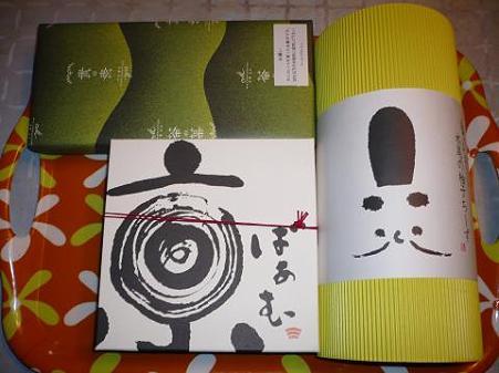 京都スイーツ | テンザのブログ ...