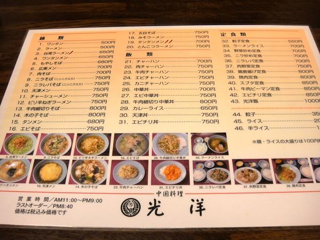光洋中華料理店@二和向台_MENU1