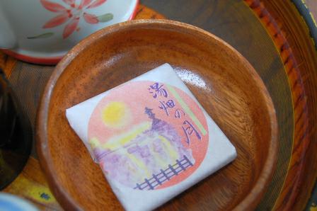 茶菓子「湯畑の月」