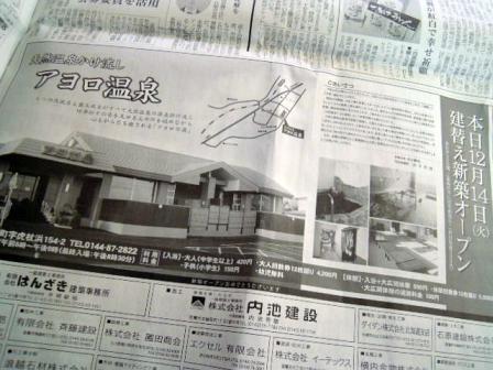 室蘭民報2010年12月14日朝刊の広告
