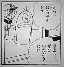 藤子・F・不二雄 オバケのQ太郎 ネプチャ王子 Qちゃんをいただきたい