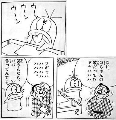 オバQ 藤子不二雄 テーマソングを歌おう 作詞 笑う パパ