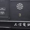 Joshin Electric Railway / 上信 デキ3 ディテール, Built by Siemens