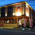 Photos: ハンバーグ大魔王(鎌倉店)