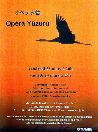 團伊玖磨 オペラ 夕鶴 与ひょう 倉石真 パリ 日本文化会館 くらいしまこと オペラ歌手 テノール