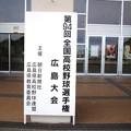 第94回全国高校野球選手権広島大会