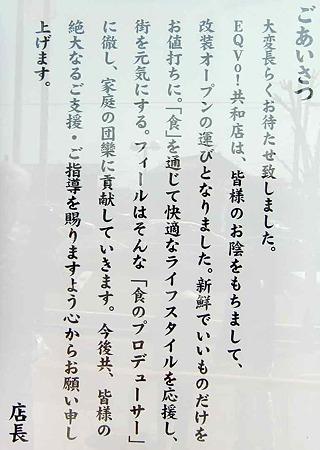 eqvo kyouwa-220321-6