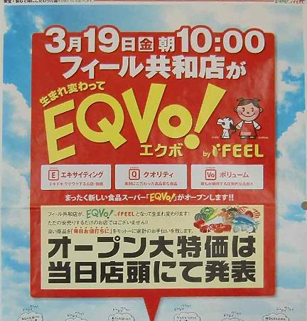 eqvo kyouwa-220321-4