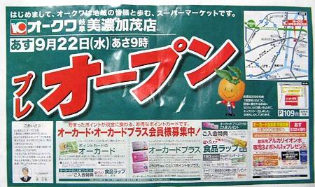 okuwa minokamo-220922