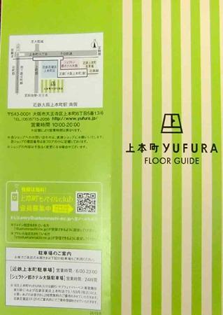 uehonmati yufra-220923-5