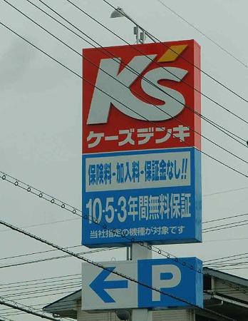 ケーズデンキ甲賀水口北脇店 3月開店予定で外観完成-230220-1