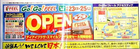 go go feel-230324-4