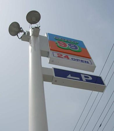ショップ99岩倉中央町店 4月18日(火) オープン-180417-1