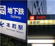 御堂筋を挟んで存在する御堂筋線本町駅の2つの入口案内表示、hommachiとhonmachi。調べてみると、より日本語に近い表記はhommachiだそうです #osaka