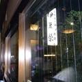 Photos: 伊豆栄本店1 (1)