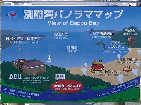 別府湾サービスエリア~パノラママップ